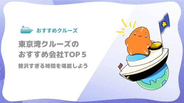 東京湾クルーズのおすすめ会社TOP5